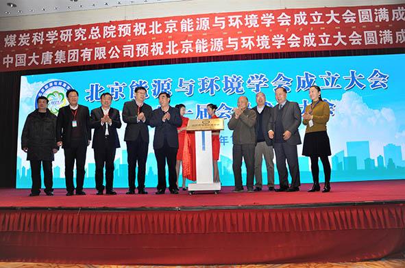 北京能源与环境学会揭牌1.jpg